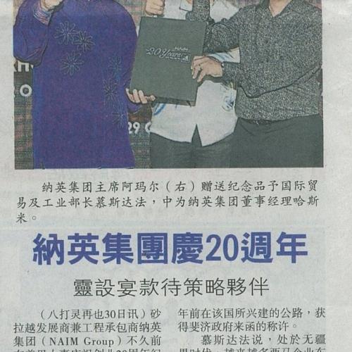 Naim holds 20th Anniversary Celebration Dinner for its Shareholders