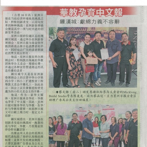 Naim Participated SJK Chung Hua No4 Charity Sales