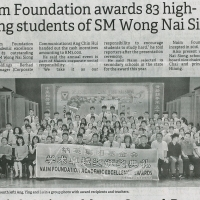Naim Foundation awards 83 high-flying students of SM Wong Nai Siong